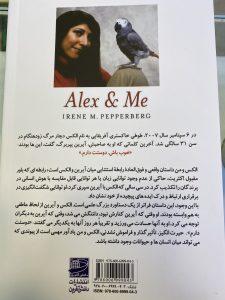 کتاب الکس و من