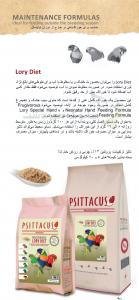محصولات سیتاکوس لوری فوود لوری دایت lory diet