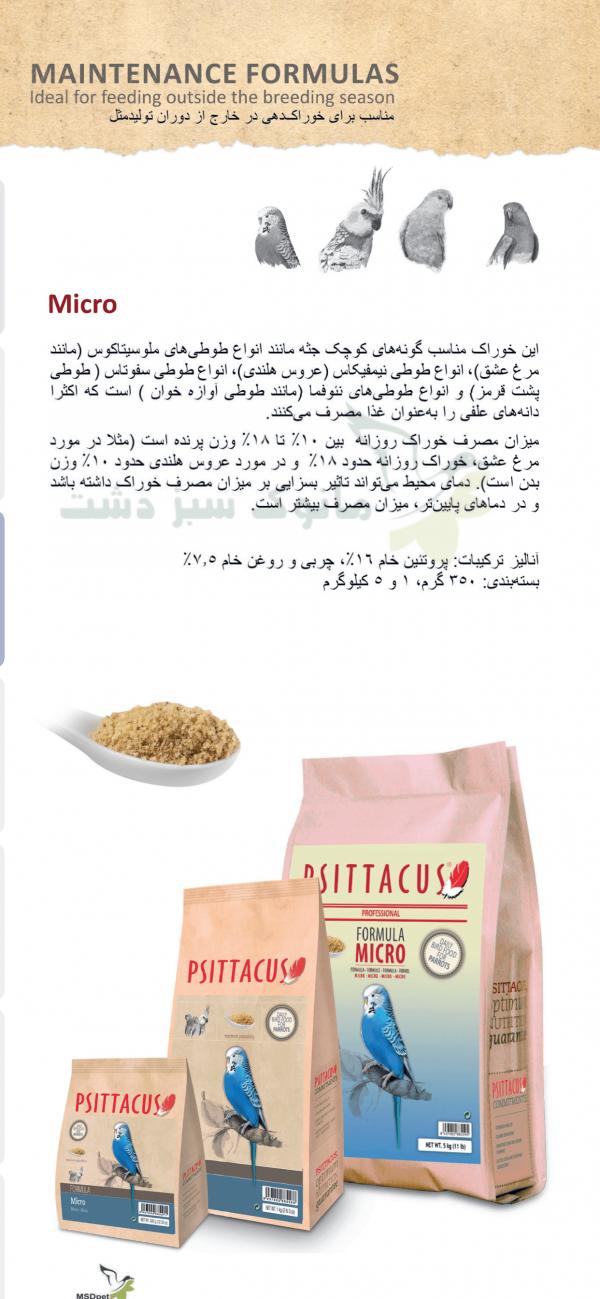 پلت سیتاکوس خوراک ریز micro